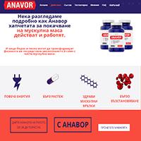 Покачване на Мускулна маса с Anavor