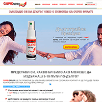 Спрей за задържане Cupid Spray