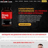 Уголемяване на Пениса с Penis XXL